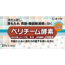 【第3類医薬品】【12/5限定!5%OFFクーポンでポイント...