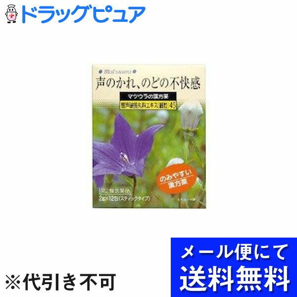のどの薬, 第二類医薬品 25 ( 12 ) (10)