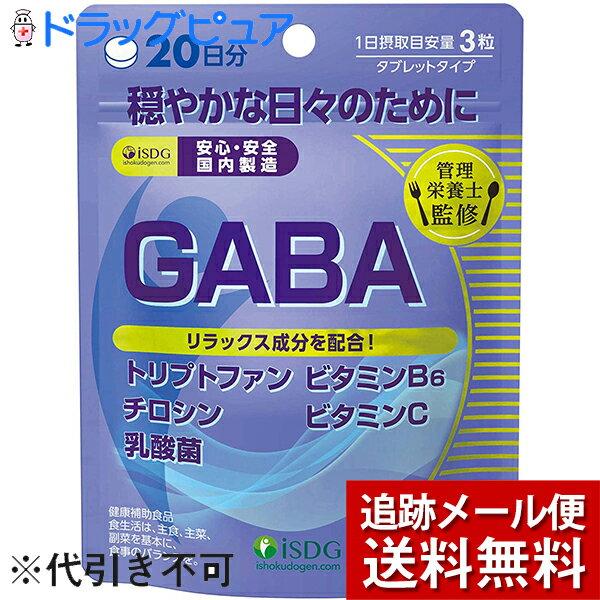 3位 医食同源ドットコム『【管理栄養士監修】GABA』