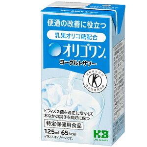 株式会社H+Bライフサイエンス オリゴワン ヨーグルトサワー(飲料タイプ)125ml×24本【特定保健用食品(トクホ) 】<便通の改善>(発送までに6-10日かかります)(ご注文後のキャンセルは出来ません)【北海道・沖縄は別途送料必要】
