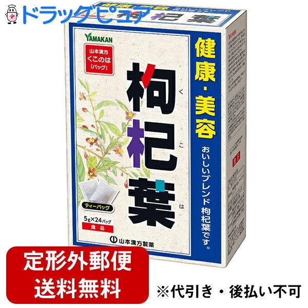 茶葉・ティーバッグ, 植物茶  5g24RCP