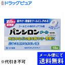 タナベ 胃腸薬