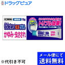【第(2)類医薬品】【本日楽天ポ...