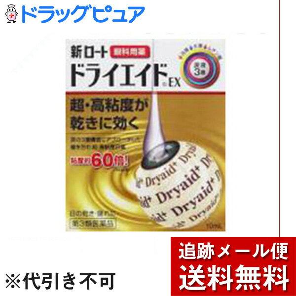目薬, 第三類医薬品 35 EX 10ml