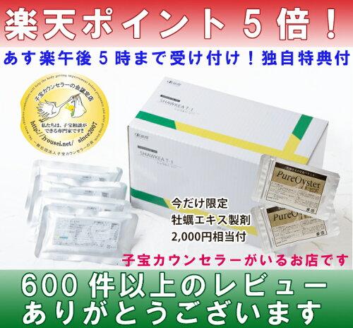 ショウキT-1 30包+ピュアオイスター24粒医学博士Dr...