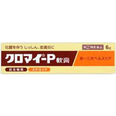第一三共ヘルスケア株式会社クロマイP軟膏 6g【第2類医薬品】