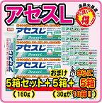 【第3類医薬品】アセスL 160g【5箱】+おまけ30g【10箱】付