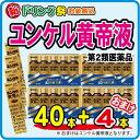 新ドリンク祭!【第2類医薬品】ユンケル黄帝液30ml×10×4セット(...