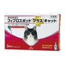 フィプロスポットプラス キャット 0.5mL 1箱(3本) 猫用 その1