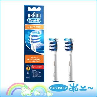 布朗口頭 B 電動牙刷擺動刷電動牙刷,因為更換刷 2 p EB30-2HB