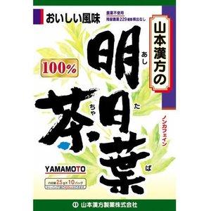 明日葉茶100% 2.5g×10袋×5個【山本漢方製薬】【4979654024570】