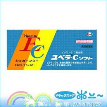 ユベラ−C ソフト 192包×10個【エーザイ】【4987028105077】【送料無料!】:ドラッグストア ポニー