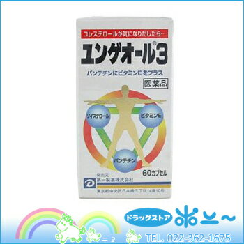 【第3類医薬品】【送料無料!】ユンゲオール 3 300P×10個【第一三共ヘルスケア】