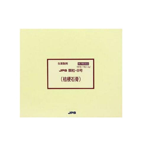 【第2類医薬品】【メール便対応!】JPS漢方-8 桔梗石膏(ききょうせっこう) 27包(9日分)【JPS製薬】【4987438070811】【px】