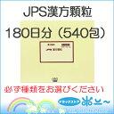 Jps-180