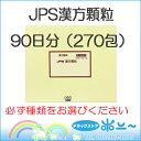 Jps-90