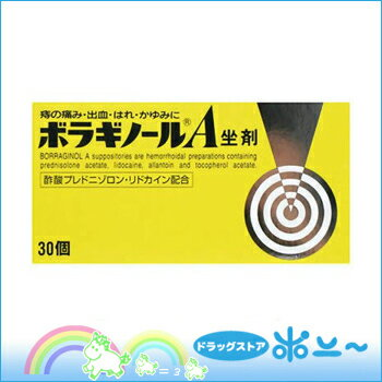 【第2類医薬品】ボラギノールA坐剤 30個【武田薬品】【4987123134774】