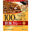 100kcal マイサイズ 欧風カレー 150g【大塚食品】【4901150100014】【メール便2個まで】