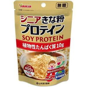 シニアきな粉プロテイン 400g【山本漢方】