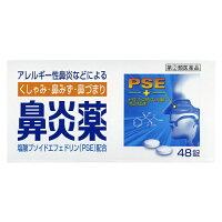 鼻炎薬Aクニヒロ48