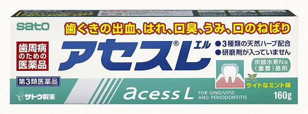 2個セット  第3類医薬品 アセスL160g×2個 4987316003627