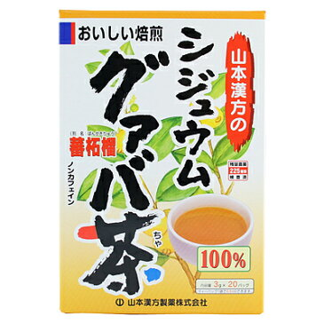 山本漢方シジウムグアバ茶100% 3g×20包【4979654023214】