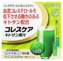 大正製薬コレスケア キトサン青汁 (3g×30袋) 【4987306024236】【機能性表示食品】