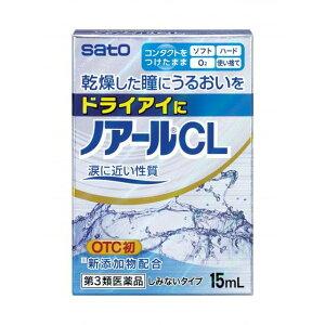 【第3類医薬品】ノアールCL(ドライアイの目薬)