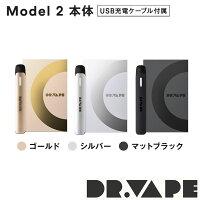【DR.VAPEModel2(シルバー/ゴールド/ブラック)】VAPE電子タバコ加熱式タバコ充電式ニコチン0ドクターベイプタールニコチン0モデル2