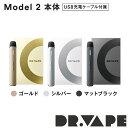 商品写真:【DR.VAPE Model2 (シルバー/ゴールド/ブラック)】VAPE 電子タバコ 加熱式タバコ 充電式 ニコチン0 ドクターベイプ タール ニコチン0 モデル2