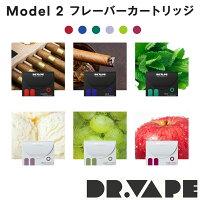 【DR.VAPEModel2フレーバーカートリッジ】VAPE電子タバコ加熱式タバコ充電式ニコチン0ドクターベイプモデル2