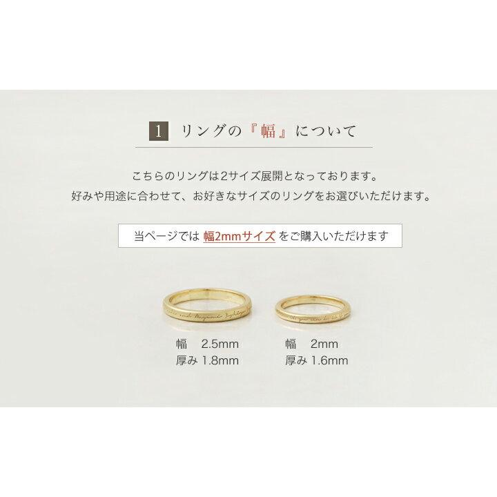 K18 ゴールド リング ネームリング 幅2mm 刻印 セミオーダー 名入れ レディース メンズ プラチナ Pt950 ペアリング 結婚指輪 出産祝い 記念 甲丸 18k 18金 マリッジ リング  プレゼント