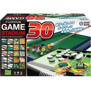 ゲームスタジアム30<ハナヤマ>ボードゲーム/オセロ/リバーシ/将棋/チェス/ベースボール/ビ…