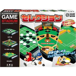 ゲームスタジアム セレクション<ハナヤマ>ボードゲーム/ベースボール/リバーシ/ジャンポン/オ…