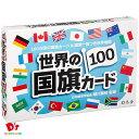 世界の国旗カード100 幻冬舎