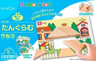NEWたんぐらむ くもん出版 KUMON 3歳〜 脳トレ