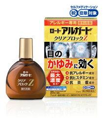 【第2類医薬品】ロート製薬ロートアルガード/クリアブロックZ(花粉症)