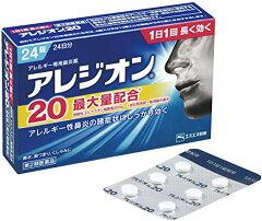 【第2類医薬品】アレジオン20(24錠)花粉症