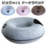 大きいサイズのキャットハウス猫ベッド