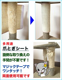 猫爪とぎ麻シート