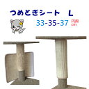 猫爪とぎシート(L)汎用