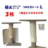 3枚S猫爪とぎ麻シート
