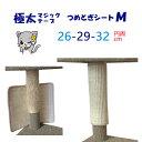猫爪とぎシート(M)汎用