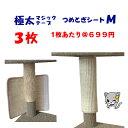 3枚セット(M)猫爪とぎシート