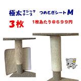 3枚M猫爪とぎ麻シート