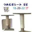 猫爪とぎシート(SS)汎用