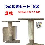3枚SS猫爪とぎ麻シート