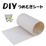 猫DIY爪とぎシート麻