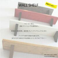 【画鋲で簡単固定♪】【送料無料♪】【プッシュピン×6本付♪】<ウォールシェルフ3個セット>壁掛け/神棚/ラック/4色