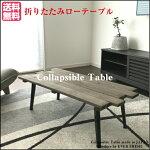【送料無料♪】<折りたたみローテーブル>madeinJAPAN、アウトドア、コーヒーテーブル、パソコンテーブル、子供テーブル